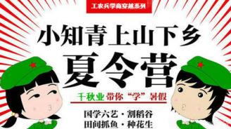 """""""小知青下乡""""心灵成长夏令营"""