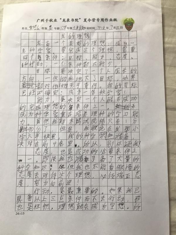 20180715 人生目标感想_01.JPG