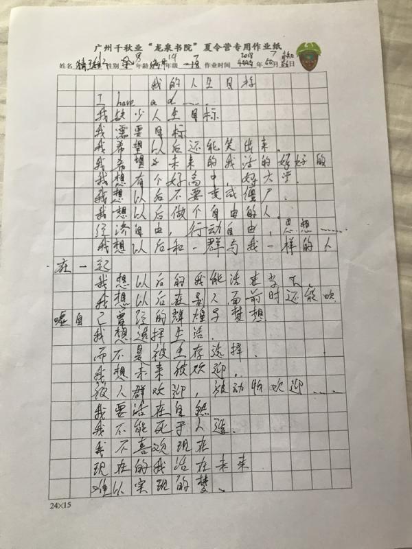 20180715 人生目标感想_15.JPG
