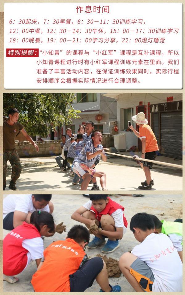 """长征精神,红色教育""""小红军 小知青""""夏令营 设计完成图片700_29.jpg"""