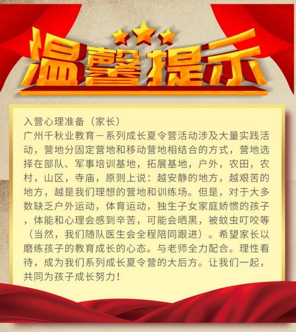 """长征精神,红色教育""""小红军+小知青""""夏令营 设计完成图片700_32.jpg"""