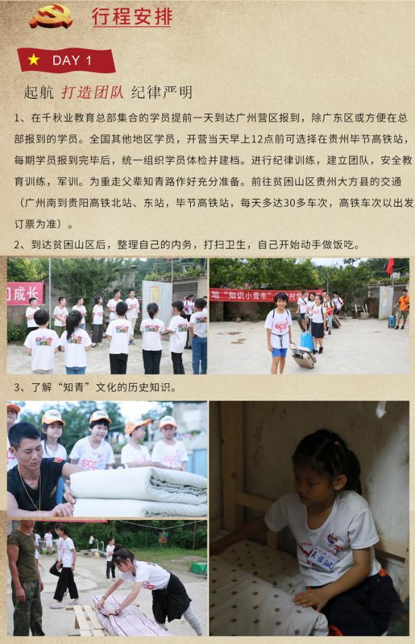 """长征精神,红色教育""""小红军 小知青""""夏令营 设计完成图片700_09.jpg"""
