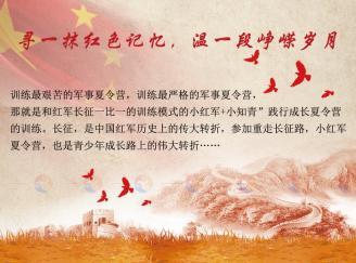 """长征精神,红色教育""""小红军+小知青""""夏令营 设计完成图片700_02.jpg"""