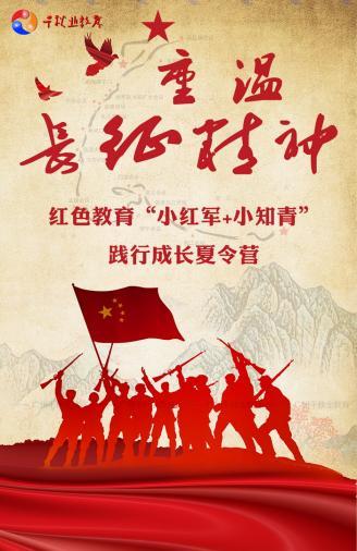 """长征精神,红色教育""""小红军+小知青""""践行成长夏令营 20天营"""