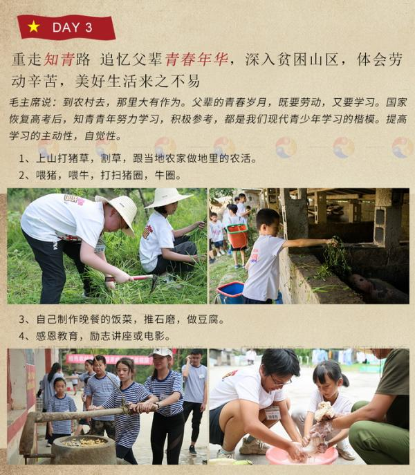 """长征精神,红色教育""""小红军 小知青""""夏令营 设计完成图片700_11.jpg"""