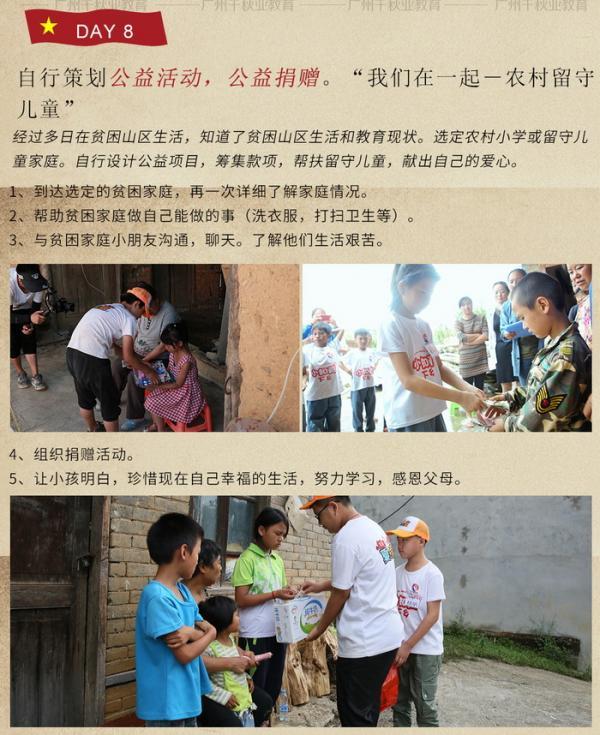 """长征精神,红色教育""""小红军 小知青""""夏令营 设计完成图片700_16.jpg"""