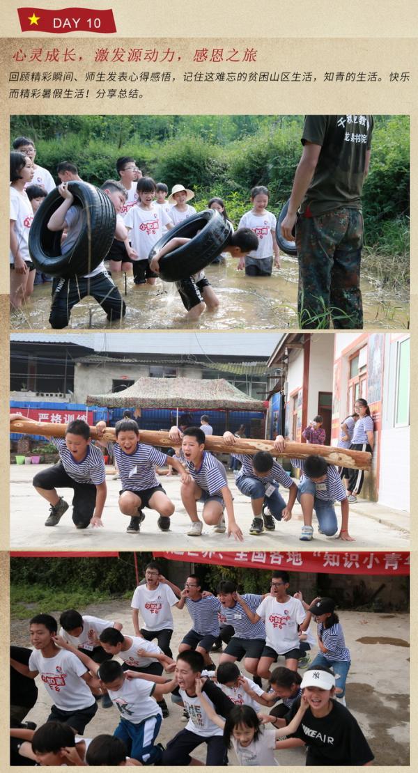 """长征精神,红色教育""""小红军 小知青""""夏令营 设计完成图片700_18.jpg"""