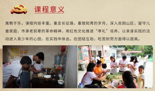 """长征精神,红色教育""""小红军+小知青""""夏令营 设计完成图片700_07.jpg"""