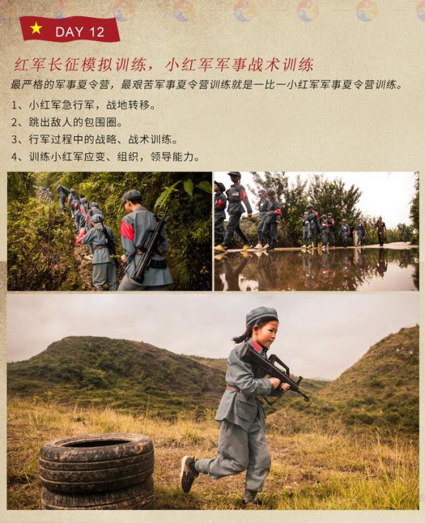 """长征精神,红色教育""""小红军 小知青""""夏令营 设计完成图片700_20.jpg"""