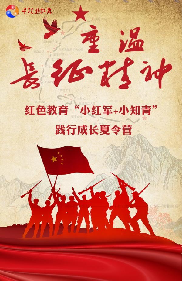 """长征精神,红色教育""""小红军+小知青""""夏令营 设计完成图片700_01.jpg"""