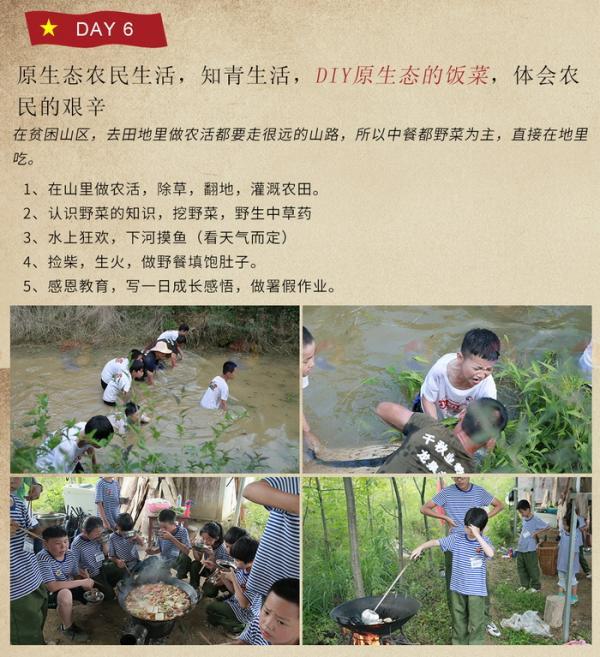 """长征精神,红色教育""""小红军 小知青""""夏令营 设计完成图片700_14.jpg"""