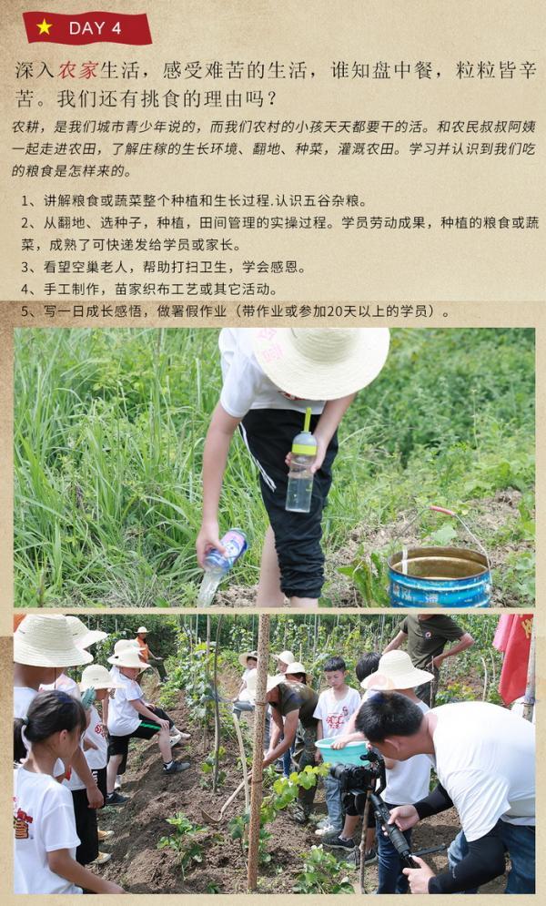 """长征精神,红色教育""""小红军 小知青""""夏令营 设计完成图片700_12.jpg"""