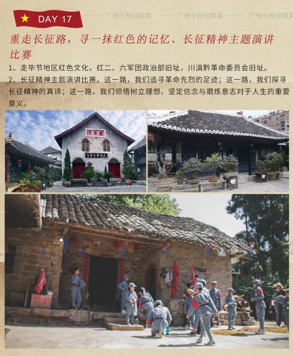 """长征精神,红色教育""""小红军 小知青""""夏令营 设计完成图片700_25.jpg"""