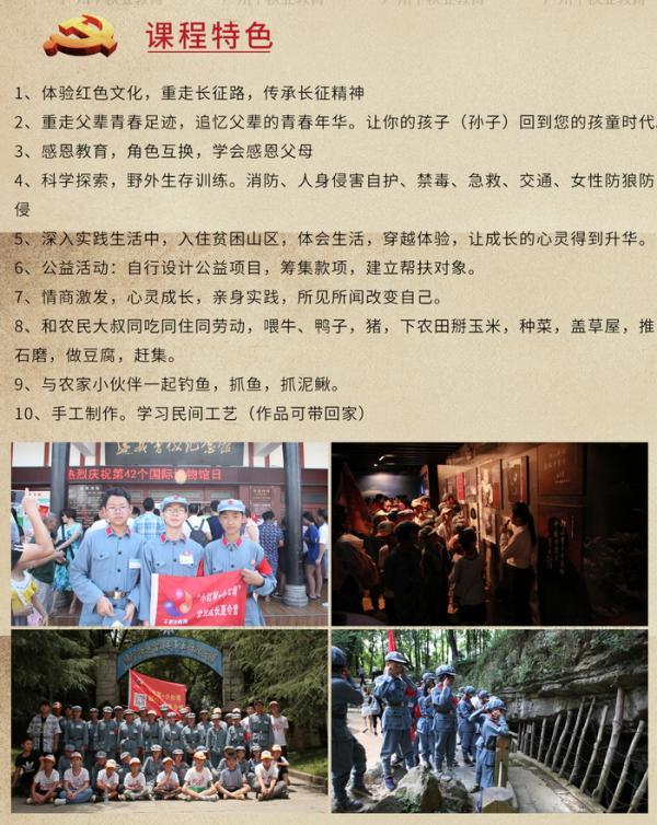 """长征精神,红色教育""""小红军+小知青""""夏令营 设计完成图片700_05.jpg"""